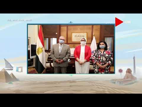 صباح الخير يا مصر - ممثل منظمة الصحة العالمية السابق في مصر يوجه الشكر لوزيرة الصحة على جهودها  - نشر قبل 1 ساعة