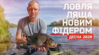 Рибалка на ляща новим фідером