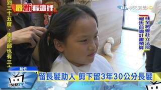 20170709中天新聞 被當女生、濕疹發癢 9歲男童留長髮助人