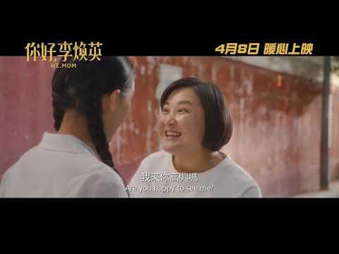 你好,李煥英 (Onyx版) (Hi Mom)電影預告