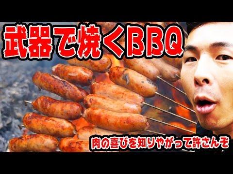 【デカ盛りBBQ】ステーキを超えた肉汁スプラッシュマウンテン!大量のソーセージを一度に焼ける激うまBBQ
