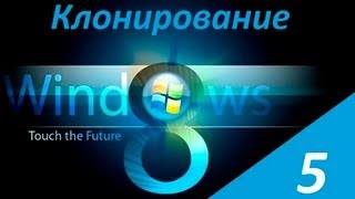 Клонирование Windows 8 при помощи Imagex