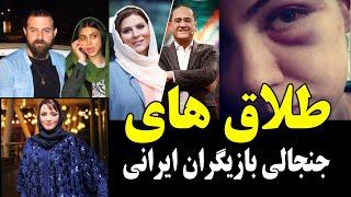 طلاق های جنجالی بازیگران ایرانی