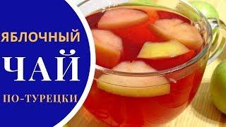 Яблочный чай по-турецки - быстрый рецепт