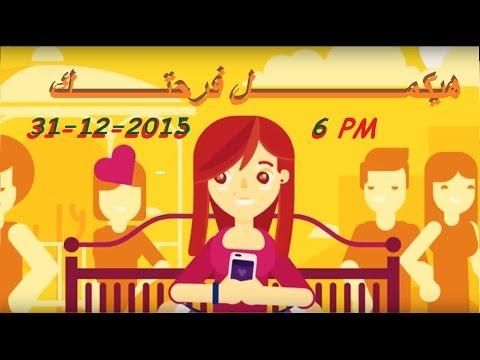 دعوة حفلة راس السنة 2016 - 'هيكمل فرحتك' كنيسة مارجرجس بسوهاج
