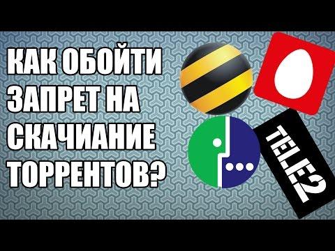 Что делать, если не качает hTorrent из-за мобильного оператора? МТС/Билайн/Мегафон/Теле2/Yota