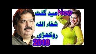 Nay andaaz main EID GIFT 2018 shafaullah rokhri New songs 2018 HD saraiki songs