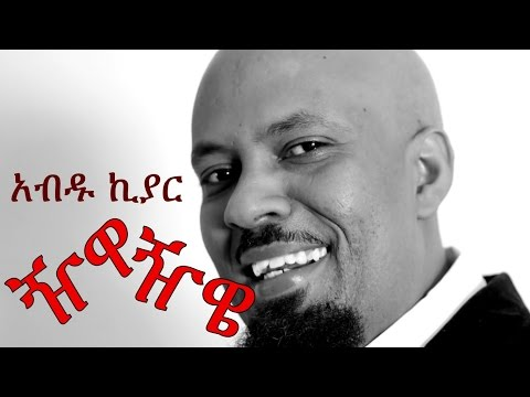 Ethiopian Music - Jiwa Jiwe Abdu Kiar ( ዥዋዥዌ) 2015