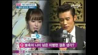 [Y-STAR]Lee Byungheon-Lee Minjung couple, Latest? (이병헌-이민정 '열애' 공개 후?)