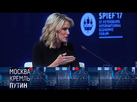 Путин: «Дайте таблетку ей!» // Москва. Кремль. Путин. от 13.06.2021