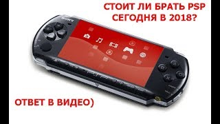An overview of psp 3008. DOES PSP TODAY BE TODAY IN 2018?