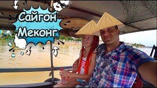 Вьетнам 2019, часть 3. Двухдневная экскурсия в Сайгон (Хошимин), день 1й. Река Меконг.