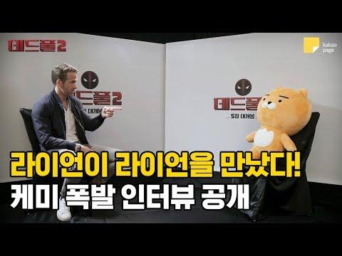 [카카오페이지x데드풀2] 라이언 레놀즈 단독 인터뷰!  Youtube