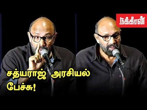அனைவரையும் சிரிக்க சிந்திக்க வைத்த சத்யராஜ் ..Actor Sathyaraj Speech | கருத்துரிமை ஒன்றுகூடல்