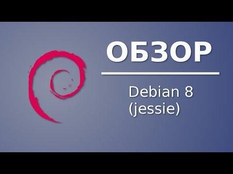 Обзор Debian 8 (jessie)