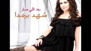 Shahd Barmada - Allah Ma'ak /  شهد برمدا - الله معك