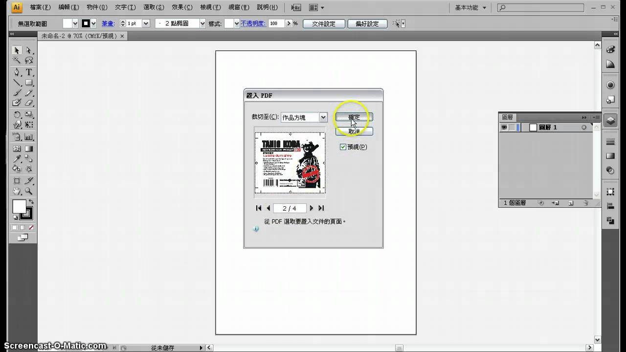 PDF 字型無誤轉 AI - 分頁置入版 - YouTube