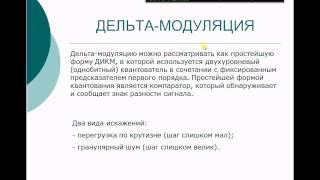 ТКИ: Лекции - Тема 2 (Часть 2. Формирование цифровых сообщений)-3