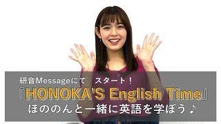 矢作穂香が 研音モバイルサイト「研音Message」で動画企画『HONOKA'S En...