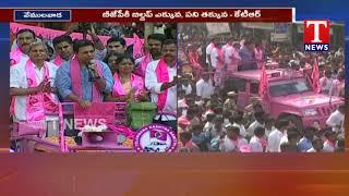 MInister KTR Municipal Election Campaign | Road Show | Vemulawada |Tnews