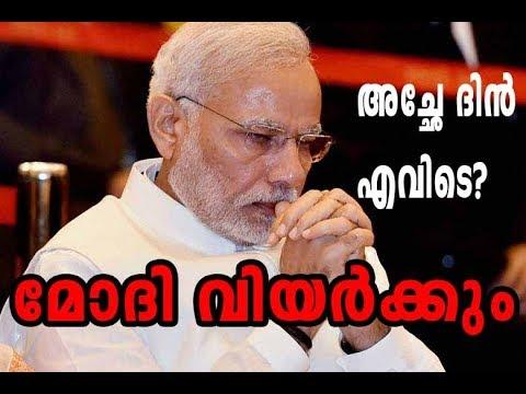 അച്ഛേ ദിന് എവിടെ?  മോദി വിയര്ക്കുമെന്ന് റോയിട്ടേഴ്സ് റിപ്പോര്ട്ട് I Reuters Report against Modi
