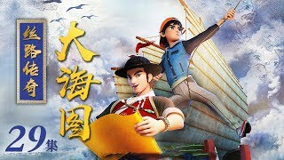 《丝路传奇大海图》 第29集 失落的贝叶经 | CCTV少儿