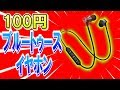 أغنية 【激安】100円のブルートゥースイヤホン!?を紹介するぞ!