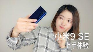 Official Mi 9 SE Review 小米9SE体验:1999元的小屏手机是否值得购买丨Eva的科技生活58