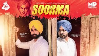 Soorma • Ammy Sidhu & Maninder Dhaliwal • New Punjabi Song 2019 • PB11 Media • MP Creationz