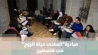 """الجميع يستطيع الغناء في مبادرة""""المغنى حياة الروح"""" في فلسطين - منار الطل"""