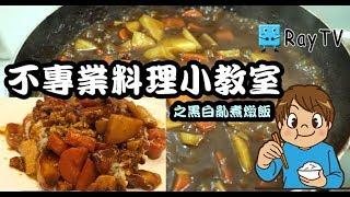 【RayTV】不專業料理小教室黑白亂煮之燉飯料理