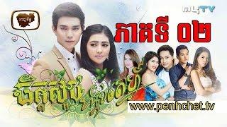 Part 02-រឿងភាគខ្មែរ ចិត្តស្អប់បង្កប់ស្នេហ៍, Chit Sa Orb Bong Kob Sne, MYTV EP02