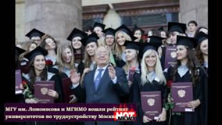 МГУ им. Ломоносова и МГИМО вошли рейтинг университетов по трудоустройству