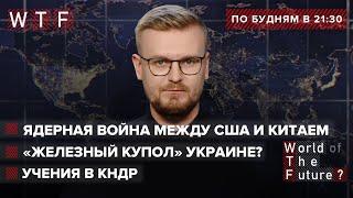 Железный купол для Украины / Трамп мог начать ядерную войну / Провокации КНДР | WTF от 15 сентября