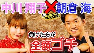 【ゴチバトル】朝倉海さんとカロリーバトル!負けた方が全額ゴチで、まさかの引退宣言!?前編