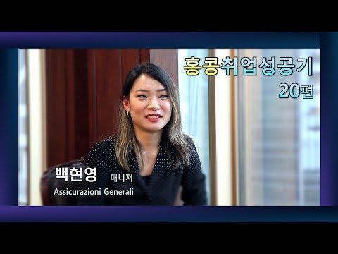 홍콩 취업, 인터뷰 시리즈(20, Assicurazioni Generali 백현영 매니저) 커버 이미지