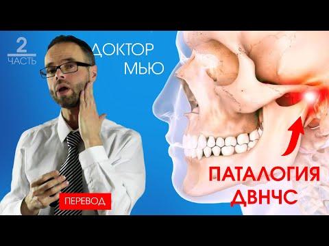 Доктор Майк Мью: причина, патология, диагностика и лечение ДВНЧС. Часть вторая