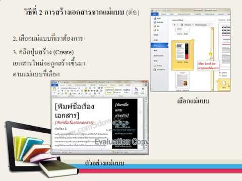 สื่อการสอน การสร้างเอกสารใหม่ โปรแกรม Microsoft Word 2010