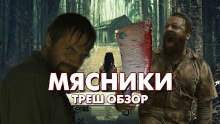 МЯСНИКИ - Треш Обзор Фильма