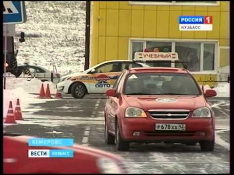 Всего 2  автошколы  Кузбасса соответствуют  новым требованиям