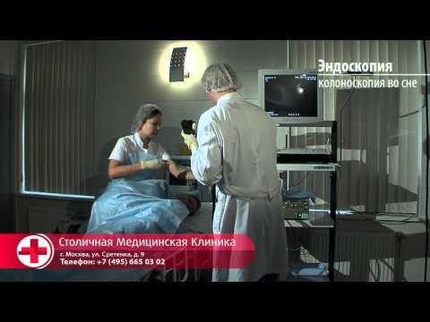 Гастроскопия и Колоноскопия во сне в СМК
