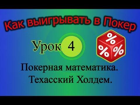 Покерная математика. Техасский Холдем (Как выигрывать в Покер Урок 4)