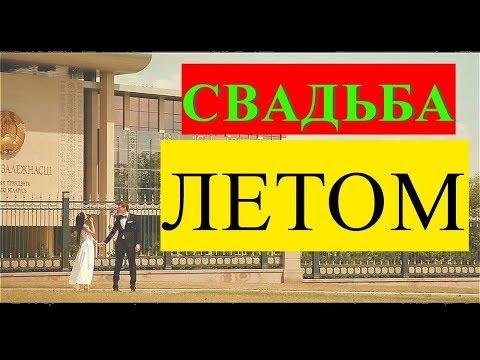 Свадьба ЛЕТОМ & СВАДЕБНОЕ видео  ЛЕТНЯЯ СВАДЬБА (fairytale wedding)