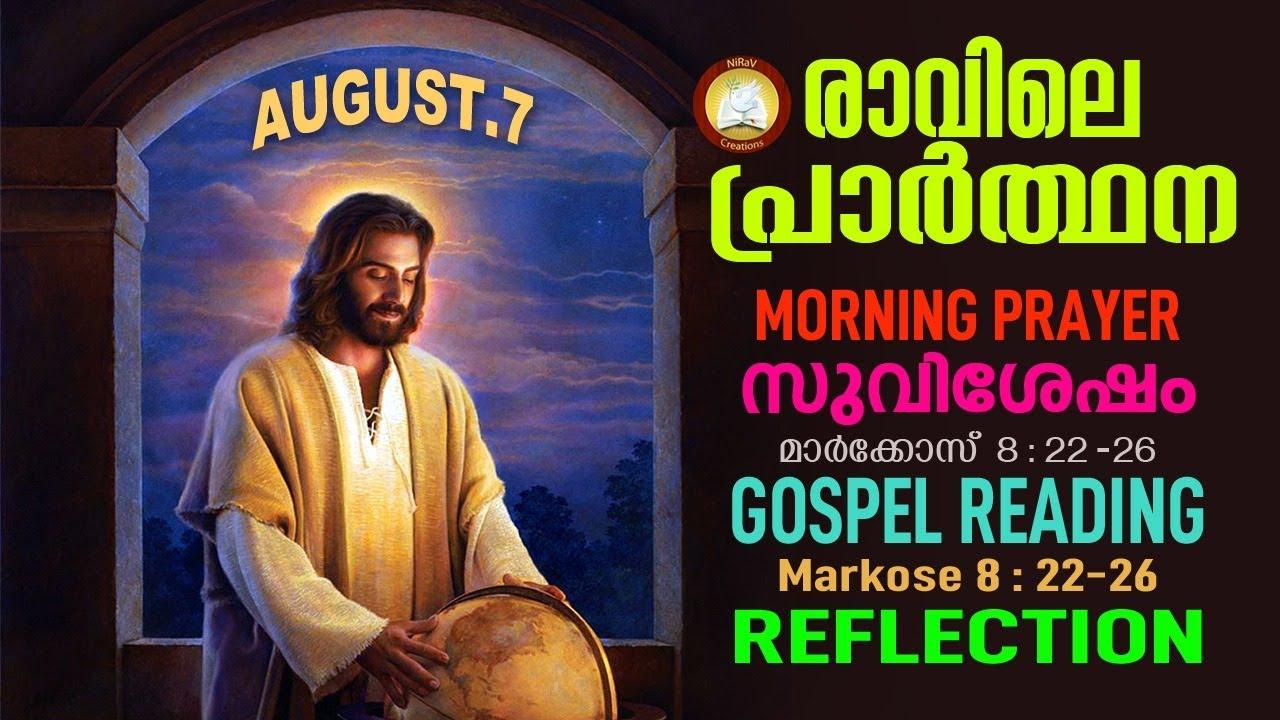 പ്രഭാത പ്രാര്ത്ഥന August 7 # Athiravile Prarthana 7th August 2020 Morning Prayer & Songs
