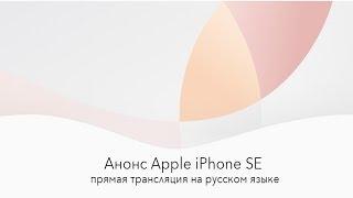Презентация Apple iPhone SE – на русском языке
