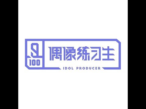 Idol Producer (偶像练习生) - I Will Always Remember (我永远记得) (Full Audio) [Concept Evaluation]