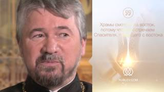 Как устроен православный храм?(Протоиерей Андрей Шумилов отвечает на вопросы Rublev.com., 2015-12-23T13:56:38.000Z)