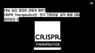 유전자가위 회사 CRI…