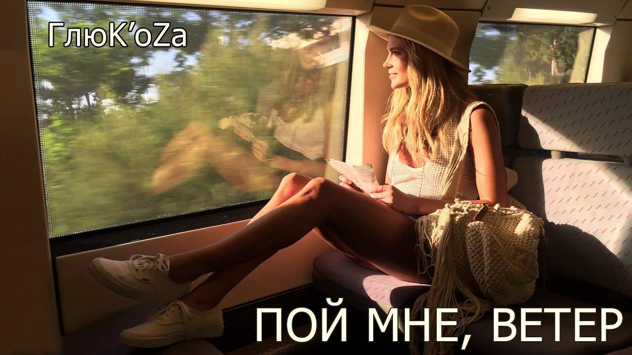 Глюк'oZа — Пой мне, ветер [AUDIO]