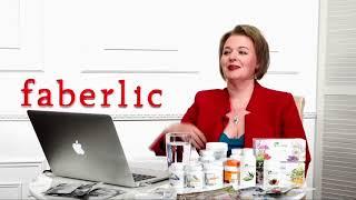 1 Часть . Онлайн обучение «Продукты для здоровья Faberlic».  Программа снижения веса от Фаберлик.